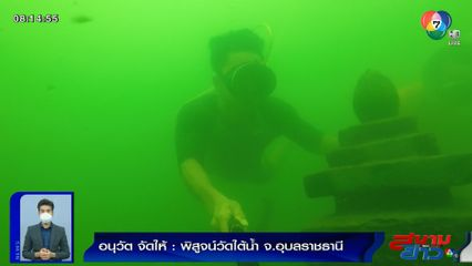 อนุวัตจัดให้ : พิสูจน์วัดใต้น้ำ จ.อุบลราชธานี