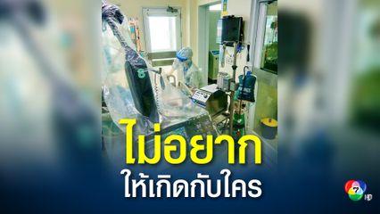 """""""หมอนิธิพัฒน์"""" เผยผู้ป่วยโควิดอาการวิกฤต ต้องพยุงชีวิตด้วยเครื่องหัวใจและปอดเทียม"""