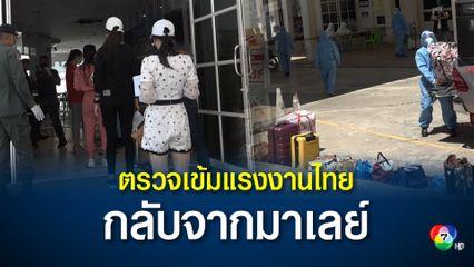 ด่านเบตงเพิ่มความเข้ม ตรวจโควิด-19 แรงงานไทยที่กลับจากประเทศมาเลเซีย