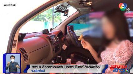 ดรามา! สั่งอาหารนั่งรับประทานในรถได้จริงหรือ?