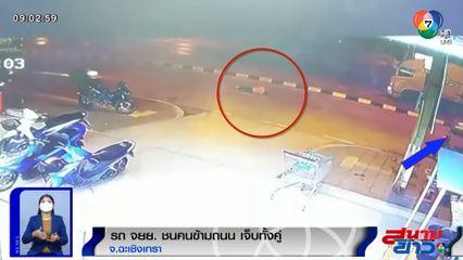 ภาพเป็นข่าว : อุทาหรณ์! รถ จยย.ชนคนข้ามถนน เจ็บทั้งคู่ จ.ฉะเชิงเทรา