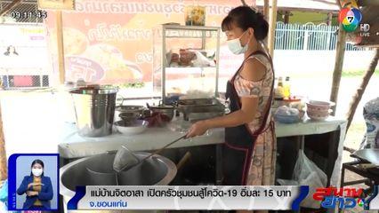 ภาพเป็นข่าว : แม่บ้านจิตอาสา เปิดครัวชุมชนสู้โควิด-19 อิ่มละ 15 บาท