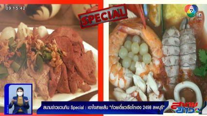สนามข่าวชวนกิน Special : เอาใจสายเส้น ก๋วยเตี๋ยวเรือโกเฮง 2498 ลพบุรี และ ร้านหอมหมื่ณลี้ จันทบุรี