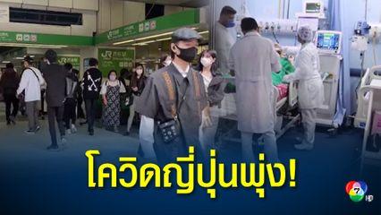 ญี่ปุ่นพบผู้ป่วยโควิด-19 รายใหม่ 5,900 คนภายใน 24 ชั่วโมง