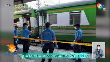 อุกอาจ คนร้ายลอบยิงขบวนรถไฟสุไหงโกลก-พัทลุง