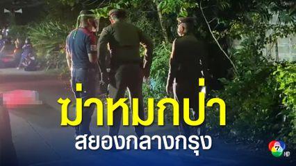 สยองกลางกรุง ฆ่าโหดสาวใหญ่ หมกป่าซอยลาดพร้าว 130