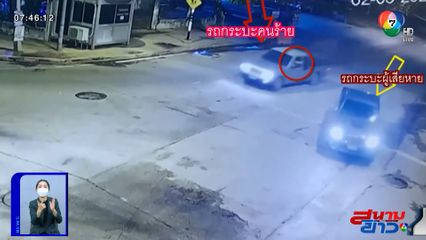 รวบชายขับรถกระบะ ประกบยิงคู่อริกลางถนน
