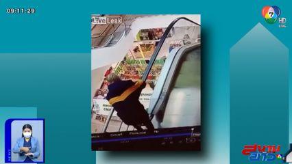 ภาพเป็นข่าว : อุทาหรณ์! เด็กตกบันไดเลื่อนเพราะรู้เท่าไม่ถึงการณ์