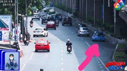 ภาพเป็นข่าว : ภรรยาหรือนักสืบแค่เห็นรถก็จำได้