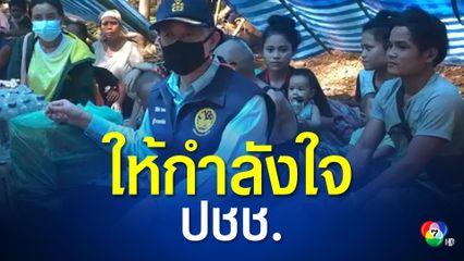 ผู้ว่าฯ แม่ฮ่องสอนลงพื้นที่ตรวจเยี่ยมและให้กำลัง ปชช.ชายแดนไทย-เมียนมา
