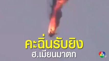 โฆษกกองกำลังอิสรภาพคะฉิ่น ยันยิงเฮลิคอปเตอร์กองทัพเมียนมาตก