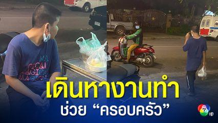 เด็กชายยอดกตัญญู เดินหางานช่วยแม่ หลังโควิดทำตกงานทั้งครอบครัว