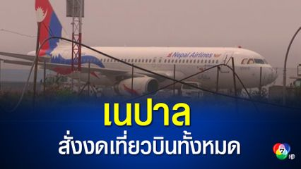 เนปาลประกาศงดเที่ยวบินทั้งในและต่างประเทศถึงวันที่ 14 พ.ค.นี้
