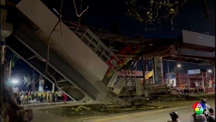 รางรถไฟฟ้าพังถล่มในเม็กซิโก เสียชีวิต 20 คน บาดเจ็บกว่า 70 คน