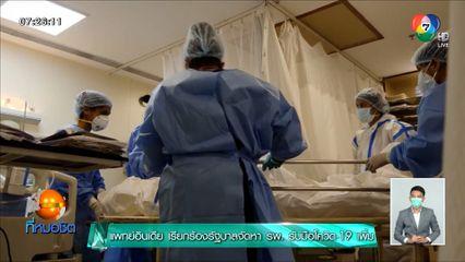 แพทย์อินเดีย เรียกร้องรัฐบาลจัดหา รพ. รับมือโควิด-19 เพิ่ม
