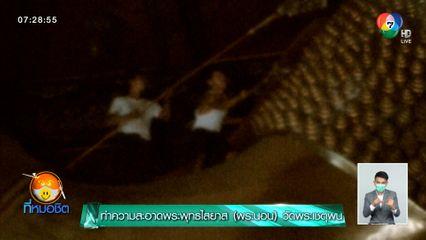 ภาพเก่าเล่าเรื่อง 7HD : ทำความสะอาดพระพุทธไสยาส (พระนอน) วัดพระเชตุพน