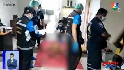 ตร.อายัดตัวหญิงอายุ 24 ปี ฆ่าปาดคอสามี รอเค้นสอบปมเหตุที่แท้จริง