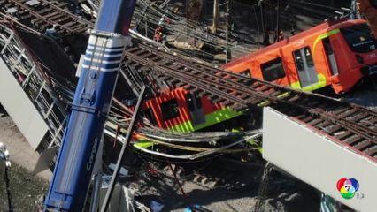 เดินหน้าค้นหาผู้สูญหาย เหตุรางรถไฟฟ้าถล่มในเม็กซิโก