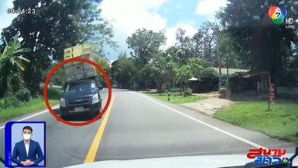 ภาพเป็นข่าว : ระทึก! ขับรถกระบะสวนเลน หวิดชนกับรถเก๋ง