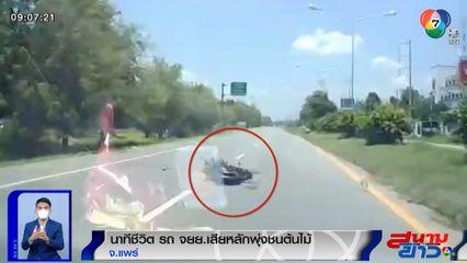 ภาพเป็นข่าว : นาทีชีวิต! รถ จยย.เสียหลักพุ่งชนต้นไม้