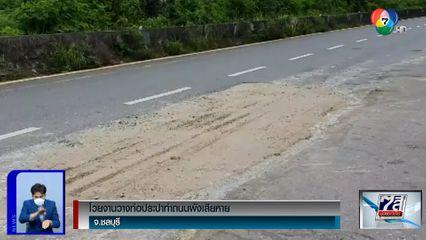 โวยงานวางท่อประปา ทำถนนพังเสียหาย จ.ชลบุรี