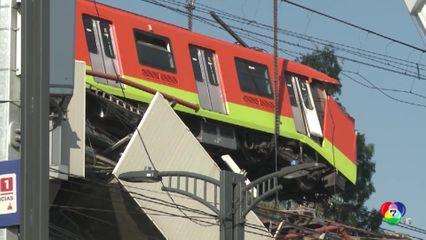 เผยภาพวินาทีที่รางรถไฟฟ้าถล่มในเม็กซิโก เสียชีวิตอย่างน้อย 24 คน