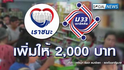 อนุมัติแล้ว! เราชนะ ม33 เรารักกัน เพิ่มให้อีก 2000 บาท ใช้ได้ถึง 30 มิ.ย.64