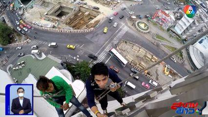กล้าลองกล้าลุย Special : เบื้องหลังคนทำงานบนที่สูง