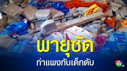 เร่งช่วยเหลือครอบครัวเด็กหญิงเคราะห์ร้าย พายุฤดูร้อนพัดกำแพงบ้านถล่มทับเสียชีวิต
