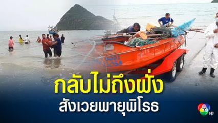 สลด พายุกระหน่ำ คลื่นสูง 5 เมตร ซัดเรือประมงพื้นบ้านล่ม ผัวรอด เมียสังเวย