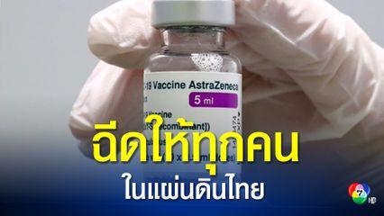 สธ. ย้ำ รัฐมีนโยบายฉีดวัคซีนโควิด ให้ทุกคนที่อยู่ในแผ่นดินไทย อย่างเท่าเทียมกัน ไม่เลือกปฏิบัติ