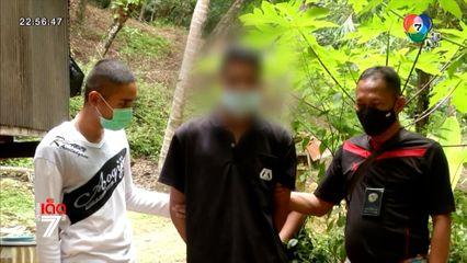 หลานใช้ปืนลูกซองยิงลุงแท้ๆ เสียชีวิต หลังตั้งวงดื่มเหล้ากันในสวนยาง อ้างแค้นฝังใจมานาน 4 ปี