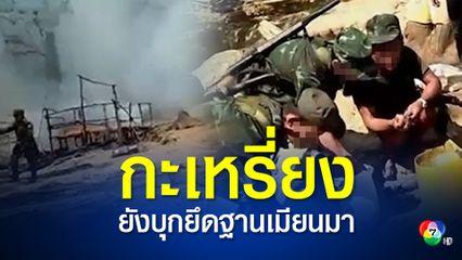 กะเหรี่ยงเคเอ็นยูบุกยึดฐานของกองทัพเมียนมาได้สำเร็จอีก 1 ฐาน