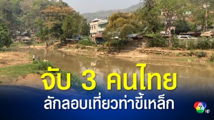 จับ 3 คนไทย ลักลอบเที่ยวท่าขี้เหล็ก ไม่สน! ปิดพรมแดนป้องกันโควิด-19
