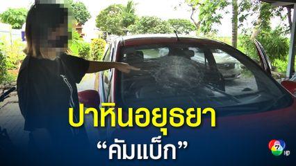 โผล่อีก แก๊งปาหินอยุธยา ปาใส่รถสาววัย 19 กลางดึก