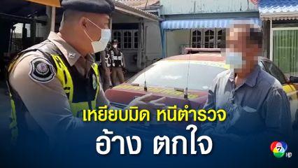ตำรวจทางหลวงไล่ล่ารถยนต์ต้องสงสัยเหยียบหนีหลายกิโล อ้างเพราะตกใจ