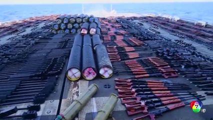 กองทัพเรือสหรัฐฯ ยึดอาวุธสงครามในทะเลอาหรับ