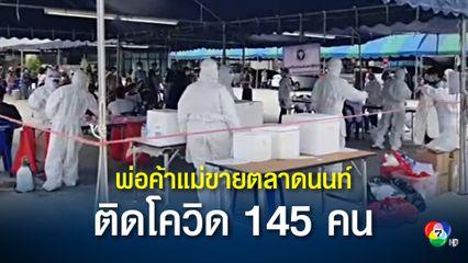 ตรวจเชิงรุกตลาดสดนนทบุรี พ่อค้า แม่ค้า ติดโควิดแล้ว 145 คน