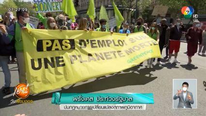 ฝรั่งเศส ประท้วงรัฐบาล ปมกฎหมายการเปลี่ยนแปลงสภาพภูมิอากาศ