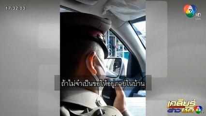 นนทบุรีวิกฤต ตำรวจประกาศขอความร่วมมือประชาชนให้อยู่บ้าน