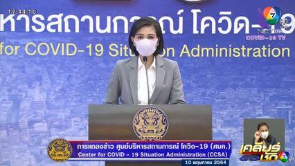 โควิด-19 ยังหนัก พบสายพันธุ์อินเดียในไทยแล้ว