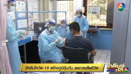 วัคซีนโควิด-19 สร้างภูมิคุ้มกัน ลดการเสียชีวิต