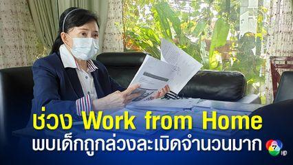 มูลนิธิปวีณาฯ ระบุ ช่วง Work from Home พบเด็กถูกล่วงละเมิดจำนวนมาก