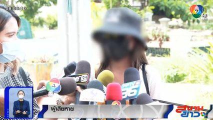 พริตตีรายที่ 5 แจ้งความเอาผิดโมเดลลิงปลอม ตำรวจตั้งรางวัลนำจับ