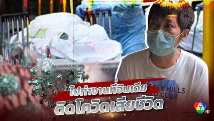 หญิงไทยไปทำงานอินเดีย ติดโควิดเสียชีวิตลำพัง มีเพียงเถ้ากระดูกเท่านั้นที่จะได้ส่งกลับไทย..