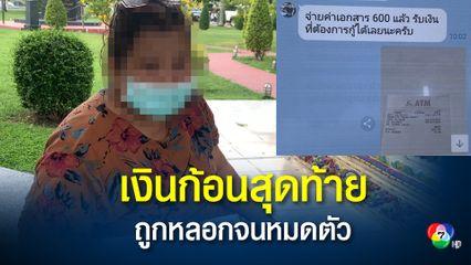หญิงวัย 54 ปี ป่วยซึมเศร้า ร้องสื่อ อ้างถูกแก๊งเงินกู้หลอกจนตัดสินใจจะฆ่าตัวตาย แต่โชคดีลูกมาช่วยทัน