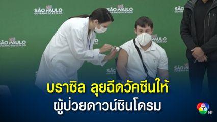 บราซิลฉีดวัคซีนให้ผู้ป่วยดาวน์ซินโดรม โรคไต และผู้เคยปลูกถ่ายอวัยวะ