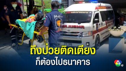 กู้ภัยหัวหิน พาผู้ป่วยติดเตียงไปธนาคาร เพื่อไปยืนยันตัวตน รับเงินจากโครงการรัฐบาล