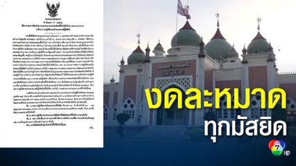 ผู้ว่าฯปัตตานี ออกคำสั่งงดละหมาดทุกมัสยิด ในวันฮารีรายอ
