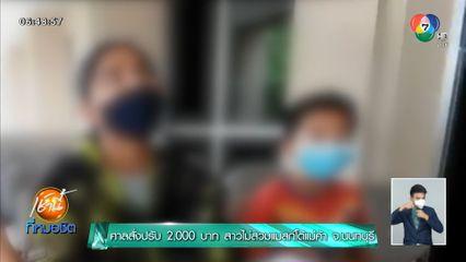ศาลสั่งปรับ 2,000 บาท สาวไม่สวมแมสก์โต้แม่ค้า จ.นนทบุรี